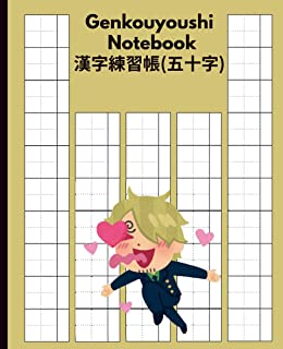 Kanji Practice Paper: 漢字練習帳  漢字ドリル用ノート  Genkouyoushi Notebook  Cuaderno Genkouyoushi en blanco para practicar caligrafía j...