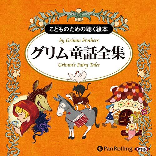『グリム童話全集』のカバーアート