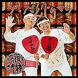 ザ・だんじりマン / オール阪神&ブッキーランキン