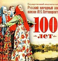 Piatnitsky State Russian Folk Choir - 100 Years