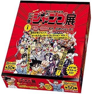 ジャンプ展限定 週刊少年ジャンプ オールスターカードコレクション VOL.1 BOX