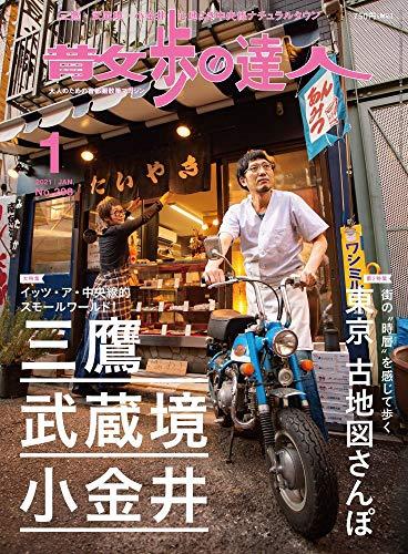 散歩の達人2021年1月号《三鷹・武蔵境・小金井/東京 古地図さんぽ》[雑誌]