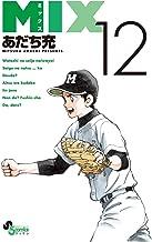 MIX(12) (ゲッサン少年サンデーコミックス)