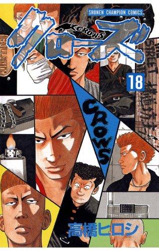 クローズ(18) (少年チャンピオン・コミックス)