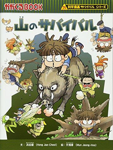 山のサバイバル (かがくるBOOK―科学漫画サバイバルシリーズ)