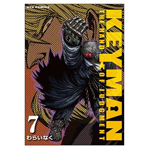 KEYMAN 7 (リュウコミックス)