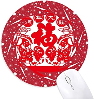 Chinese New Year Paper Cutting Dog Wheel Mouse Pad Round Red Rubber