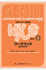 Genki: An Integrated Course in Elementary Japanese I Workbook [third Edition]: 1 Paperback