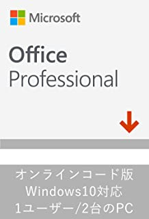 Microsoft Office Professional 2019(最新 永続版)|オンラインコード版|Windows10|PC2台
