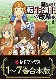 【合本版】詰みかけ転生領主の改革 全7巻 (MFブックス)