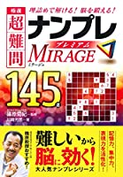 極選 超難問ナンプレプレミアム145選 Mirage(ミラージュ)