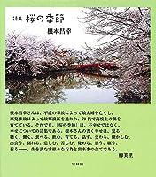 詩集 桜の季節