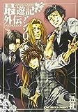 最遊記外伝アンソロジー (ZERO-SUMコミックス)
