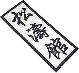 ATM079T Karate Shotokan Kanji 100% Embroidered Patch Iron or Sew Kimono 1.50 × 3.74 in.