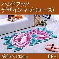 ハンドフックデザインマット(ローズ) BR-1 ピンク【同梱・代引不可】