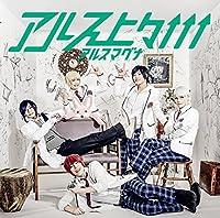 アルス上々↑↑↑(初回限定盤B)(DVD付)