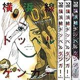横浜線ドッペルゲンガー コミック 全4巻完結セット (ヤングジャンプコミックス)