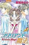 ブリリアントな魔法(3) (ちゃおコミックス)