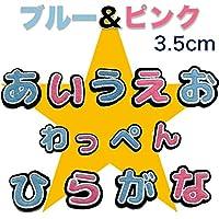 【定形郵便 100円】刺繍35mm ピンク文字 ひらがな ワッペン (か)