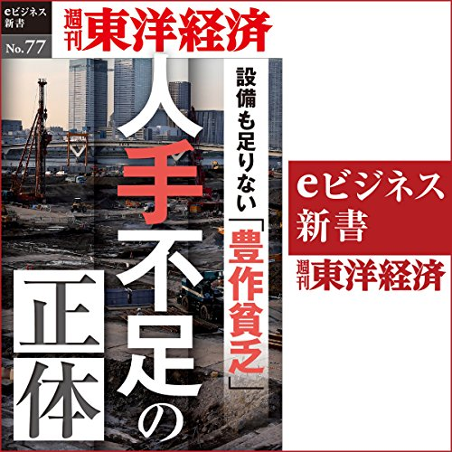 『人手不足の正体 (週刊東洋経済eビジネス新書No.77)』のカバーアート