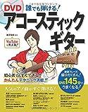 DVD 誰でも弾ける!  アコースティックギター