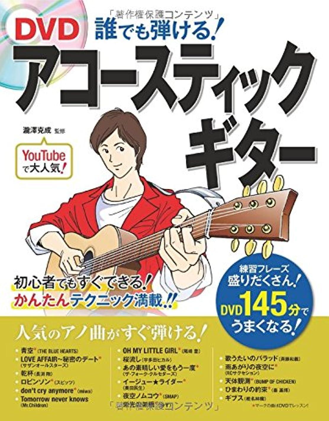アベニュー人事眠るDVD 誰でも弾ける!  アコースティックギター