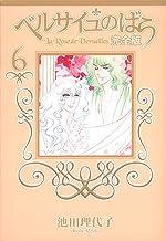 ベルサイユのばら 完全版 6 (集英社ガールズコミックス)