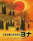 大きな魚にのまれたヨナ (1977年) (大型絵本)