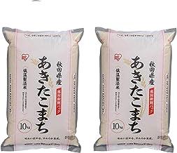 【精米】 アイリスオーヤマ 秋田県産 あきたこまち 低温製法米 10kg 令和2年産 ×2個
