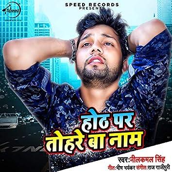 Hoth Par Tohare Ba Naam - Single