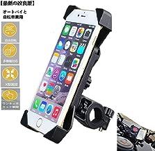 【最新の改良版】 バイク用 スマートフォン バーマウントホルダー自転車ホルダー スマホ ホルダー(オートバイと自転車兼用)360度回転振れ止め 脱落防止 オートバイ スマートフォン GPSナビ 携帯 固定用 マウント スタンド 防水 に適用iphone7 8 X xperia HUAWEI android 多機種対応 角度調整 360度回転 脱着簡単 強力な保護