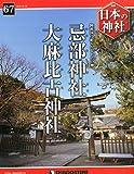 日本の神社 67号 (忌部神社・大麻比古神社) [分冊百科]