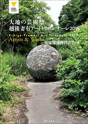 大地の芸術祭 越後妻有アートトリエンナーレ2015 地球環境時代のアートの詳細を見る