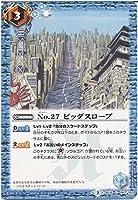 【シングルカード】No.27 ビッグスロープ(BS35-083) - バトルスピリッツ [BS35]十二神皇編 第1章 (C)