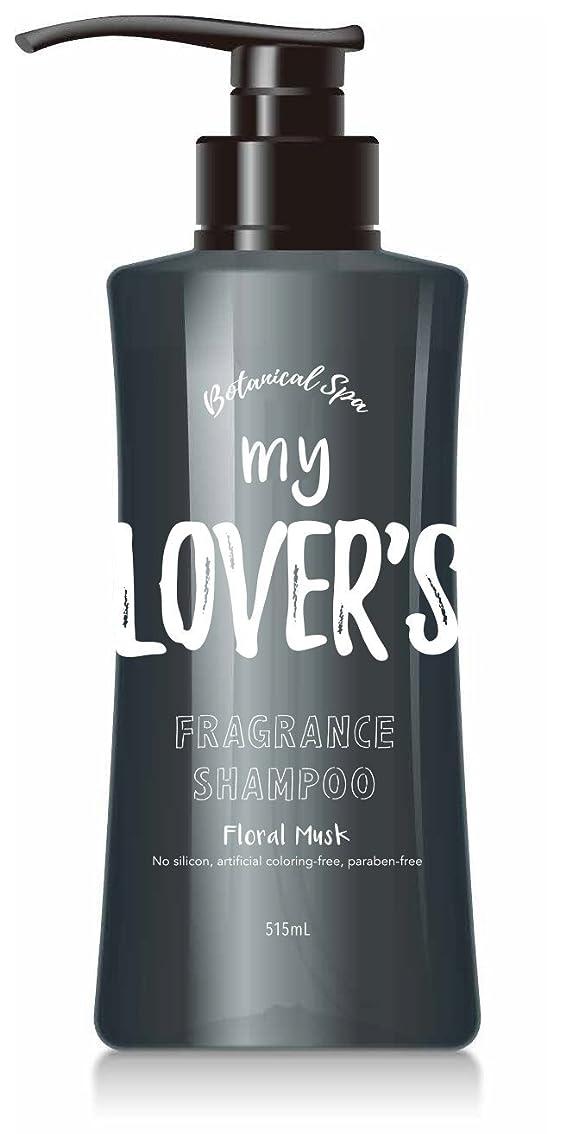 集める赤字懺悔MY LOVER'S BTシャンプー フローラルムスクの香り 515ml