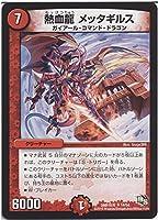 デュエルマスターズ 熱血龍 メッタギルス(レア)/超戦ガイネクスト×真(DMR16真)/ ドラゴン・サーガ/シングルカード