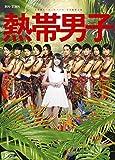 舞台「熱帯男子」[EPBE-5573][DVD] 製品画像