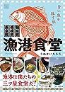 東京湾 相模湾 駿河湾 旨い魚を探す旅 漁港食堂