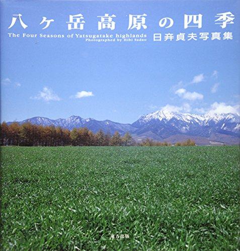 八ヶ岳高原の四季―日〓貞夫写真集