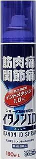 【第2類医薬品】イタノンIDスプレー 180mL ※セルフメディケーション税制対象商品