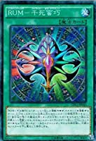 RUM-千死蛮巧 コレクターズレア 遊戯王 コレクターズパック 伝説の決闘者編 cpl1-jp043