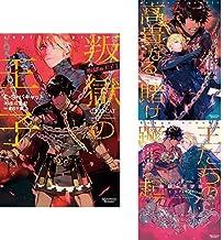 叛獄の王子 全3巻 新品セット