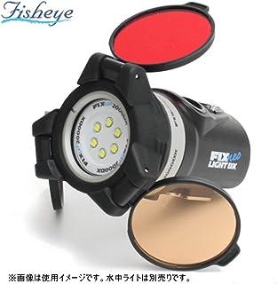 Fisheye(フィッシュアイ) FIX NEO トリプルフィルターシステム [30330]