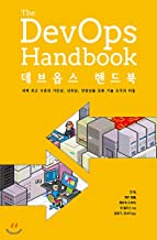 Dev Ops Handbook (Korean Edition)