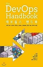 Dev Ops Handbook (Korean Edition)