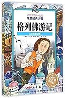 格列佛游记(注音美绘版)/让孩子受益一生的世界经典名著
