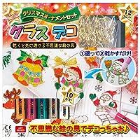 ヤマト グラスデコ クリスマス オーナメントセット GDS10TS-X4
