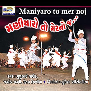 Maniyaro To Mer Noj