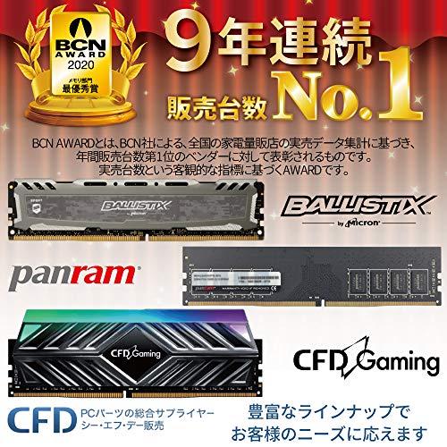 『CFD販売 デスクトップPC用メモリ PC4-17000(DDR4-2133) 8GB×2枚 288pin DIMM (無期限保証)(Panramシリーズ) W4U2133PS-8G』の2枚目の画像