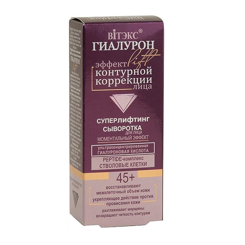 読者アーサー悲劇的なBielita & Vitex | Hyaluron Lift Line | Superlifting Facial Serum for All Skin Types 45+, 30 ml | Hyaluronic acid, Complex of Peptides, Edelweiss Extract, Collagen